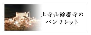 上寺山餘慶寺のパンフレット